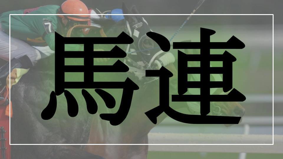 馬連のロゴ画像(馬券の種類)