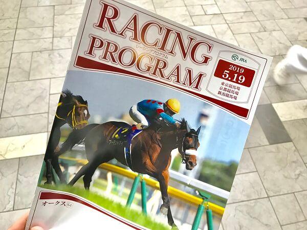 初心者の競馬予想に欠かせないレーシングプログラム