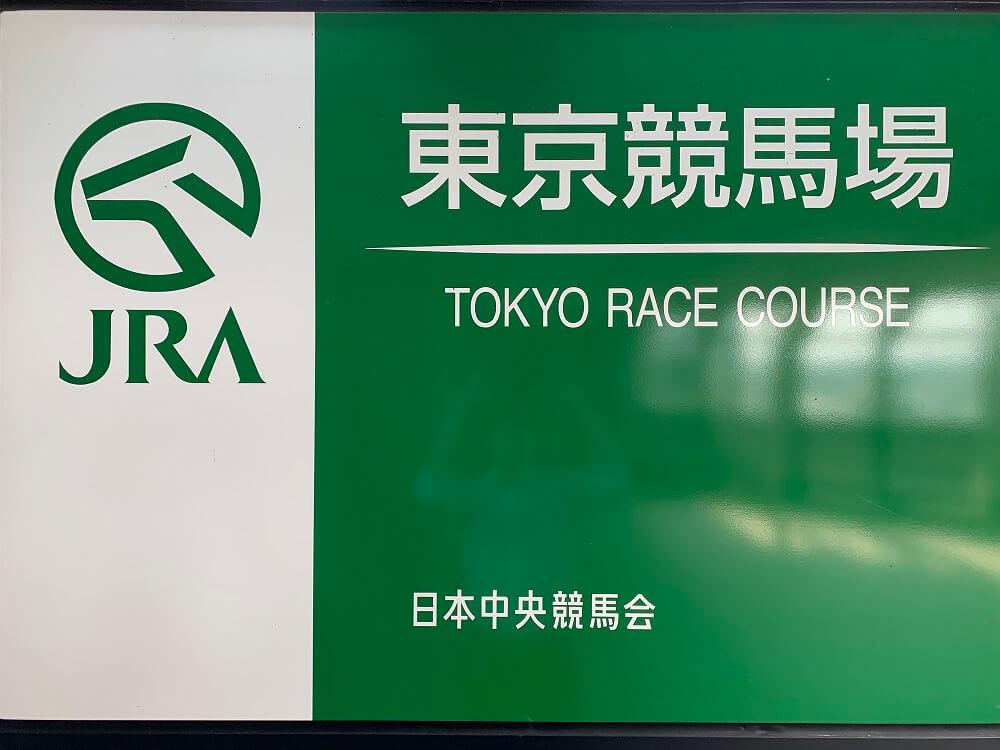 東京競馬場の看板