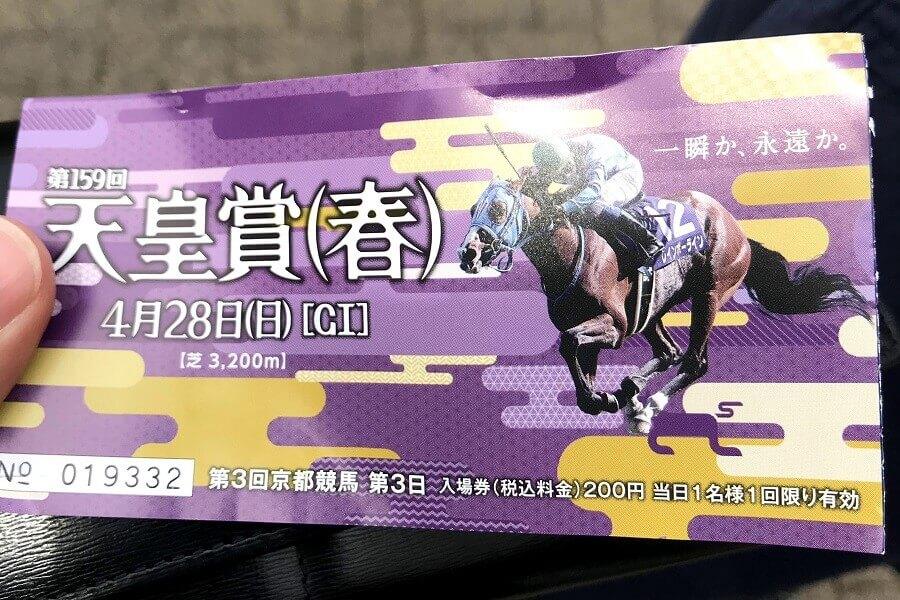 京都競馬場 天皇賞・春のときの記念入場券