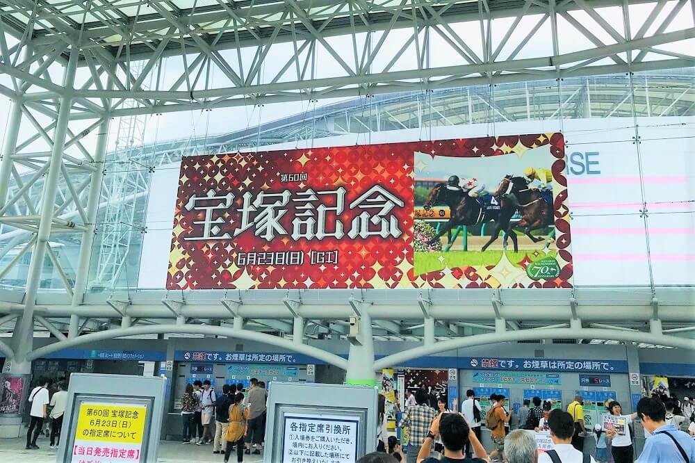 阪神競馬場の入場口(宝塚記念時に撮影)