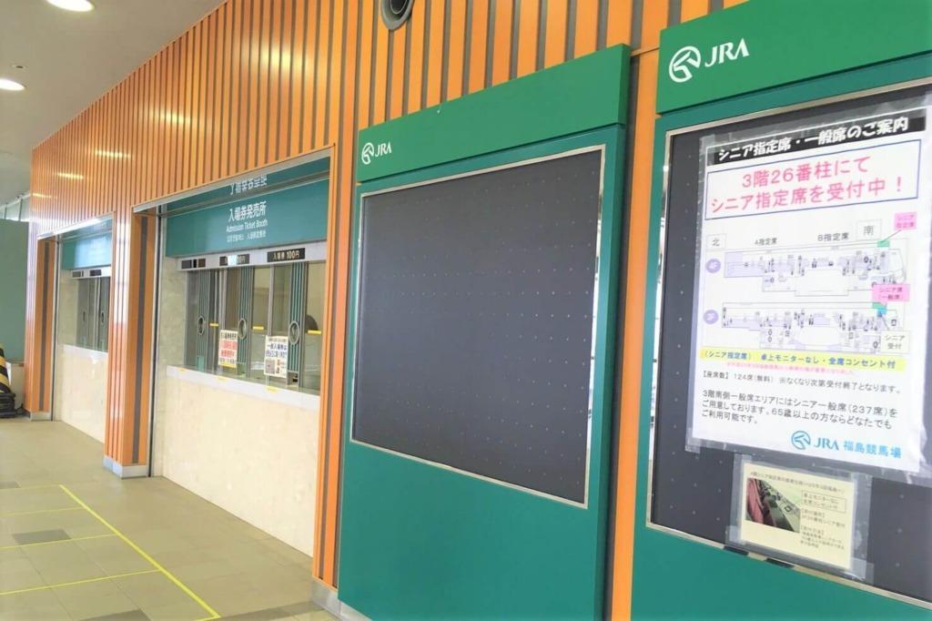 福島競馬場の指定席販売窓口