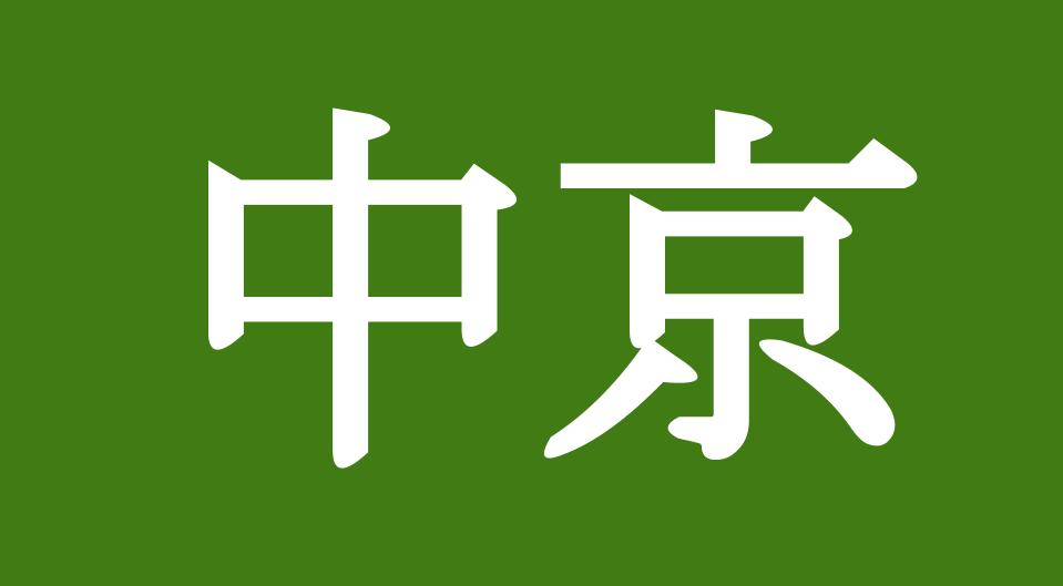 中京競馬場の特徴記事への導線画像