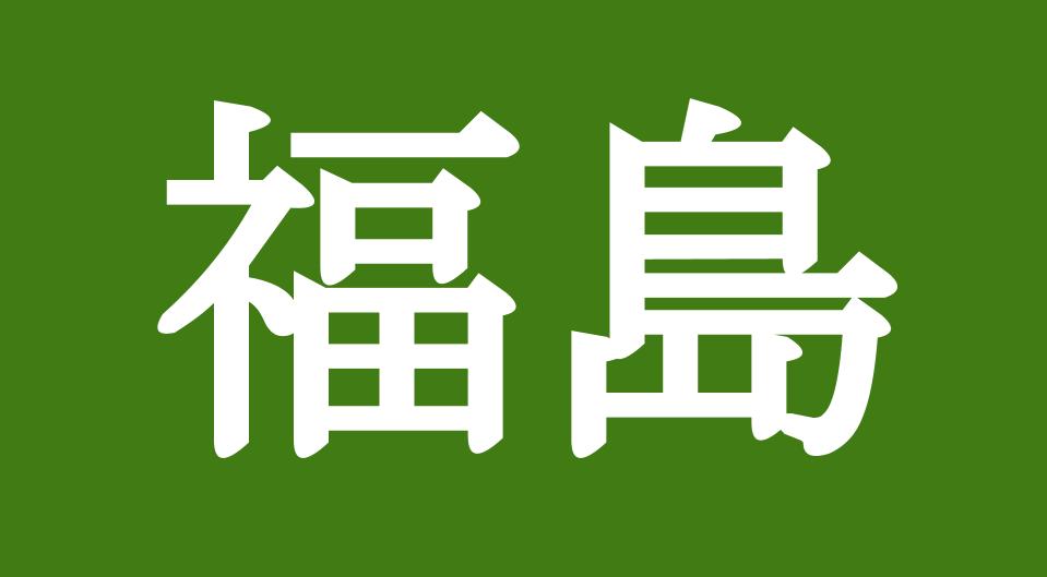 福島競馬場の特徴記事への導線画像