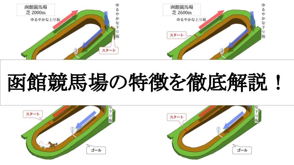函館競馬場の特徴を徹底解説!