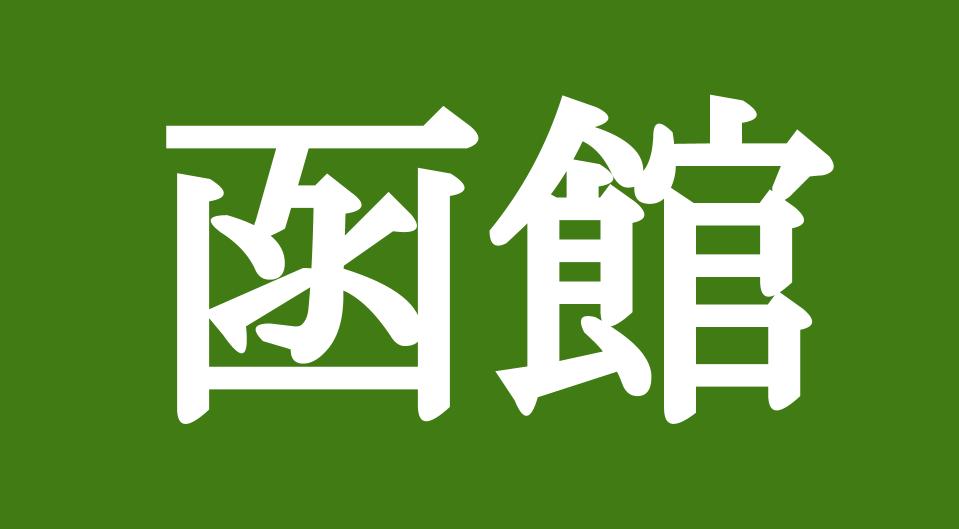 函館競馬場の特徴記事への導線画像