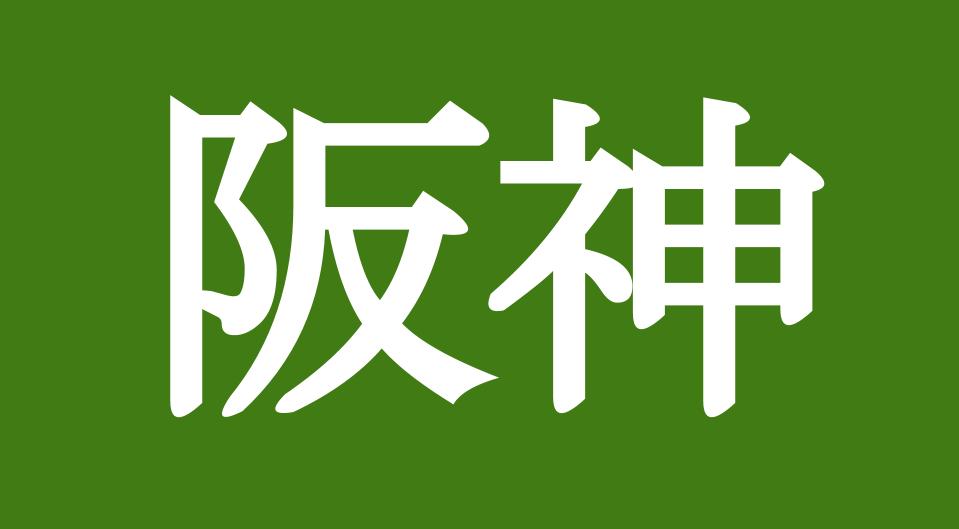 阪神競馬場の特徴記事への導線画像