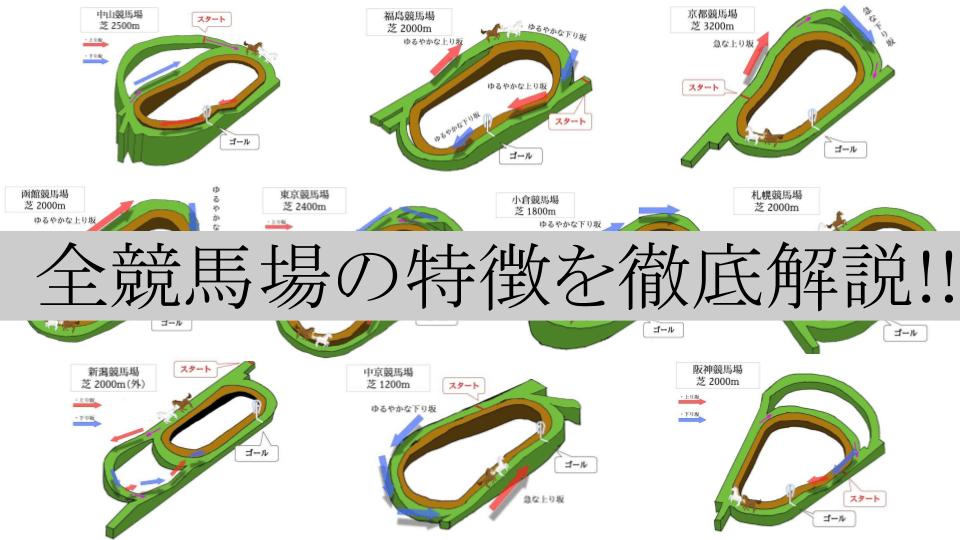 全競馬場の特徴を徹底解説!!!