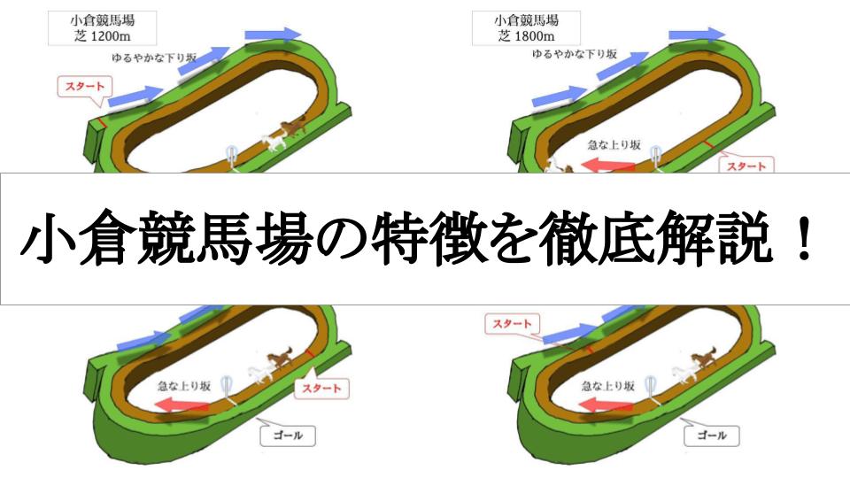 小倉競馬場の特徴を徹底解説!