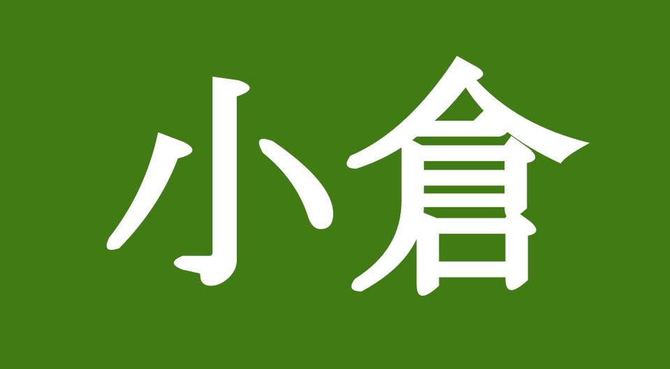 小倉競馬場の特徴記事への導線画像