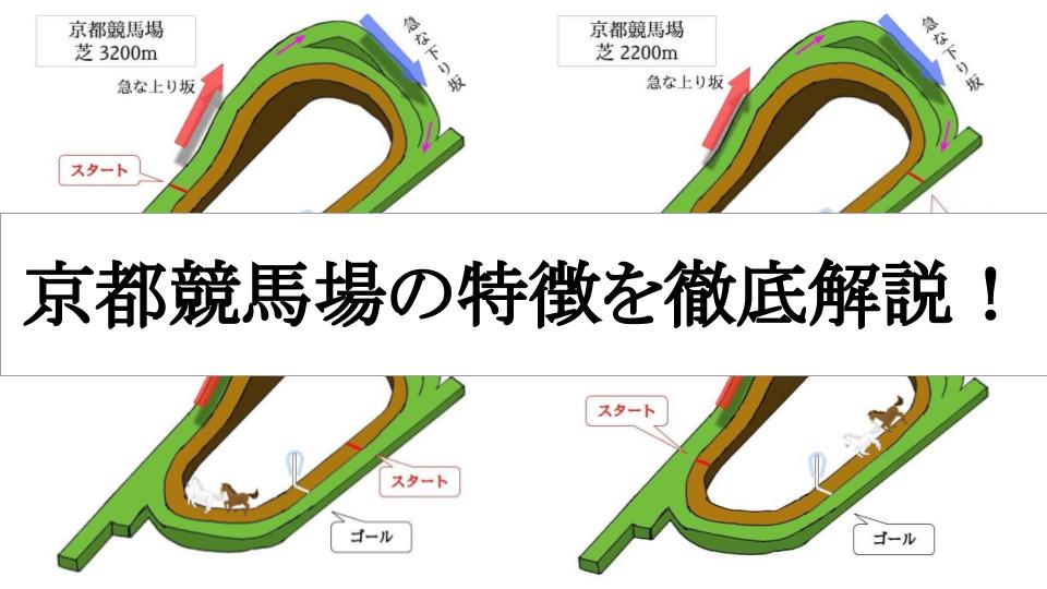 京都競馬場の特徴を徹底解説!