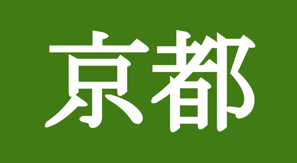 京都競馬場の特徴記事への導線画像