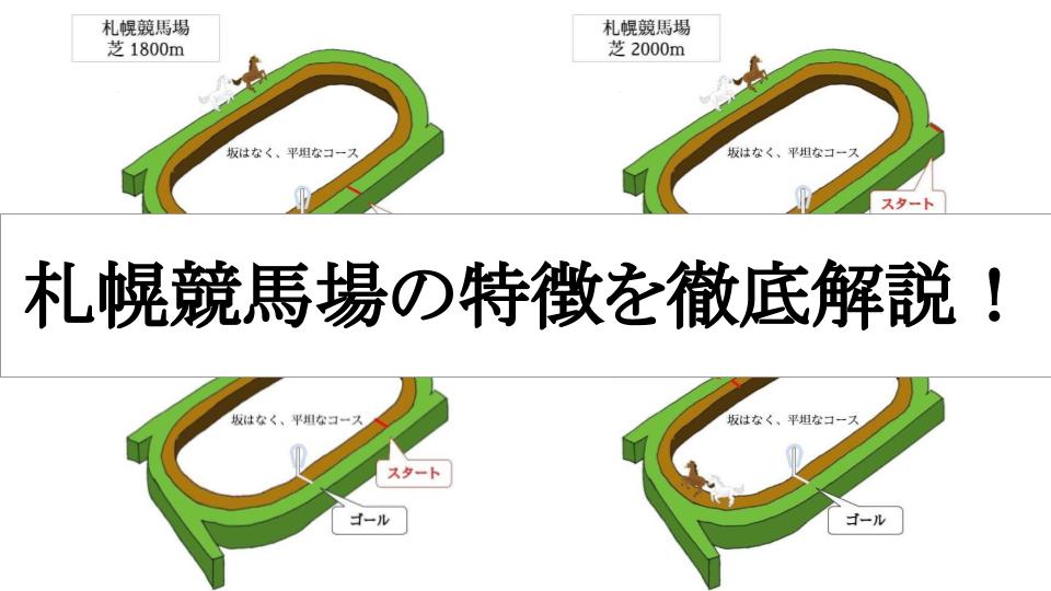 札幌競馬場の特徴を徹底解説!