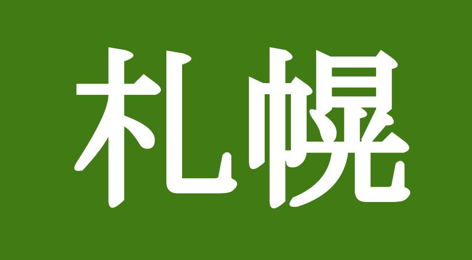 札幌競馬場の特徴記事への導線画像