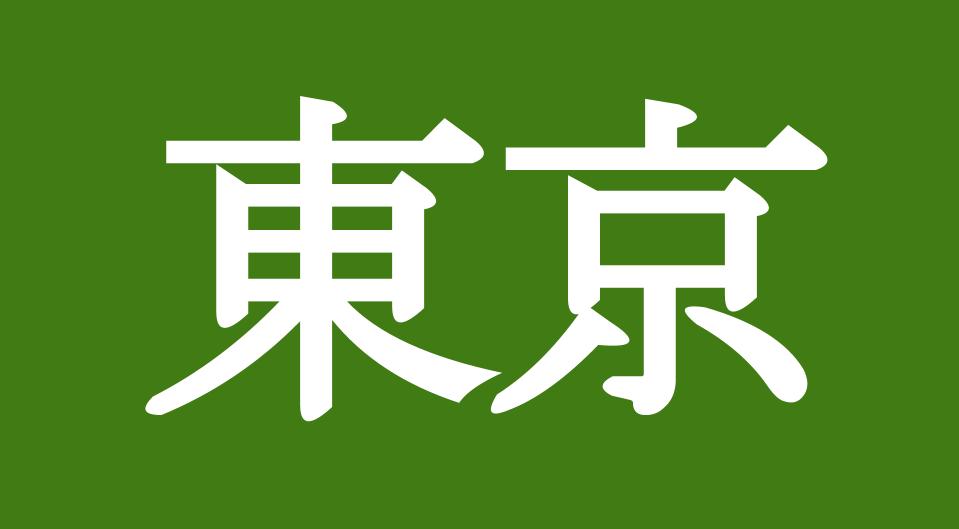 東京競馬場の特徴記事への導線画像