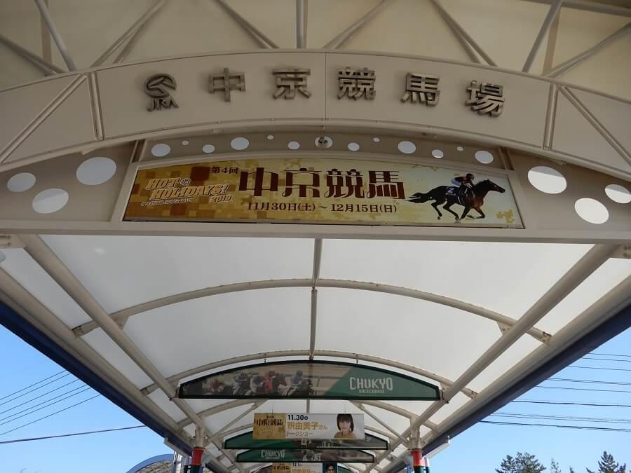中京競馬場の入場口