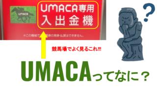 UMACAって何?説明記事のアイキャッチ画像