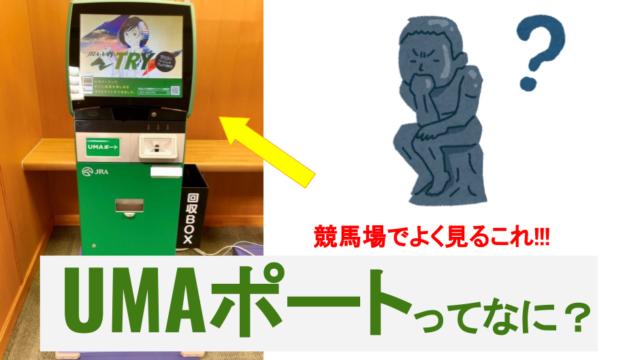 UMAポートって何?説明記事のアイキャッチ画像
