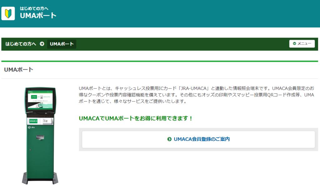 UMAポートのJRA公式紹介
