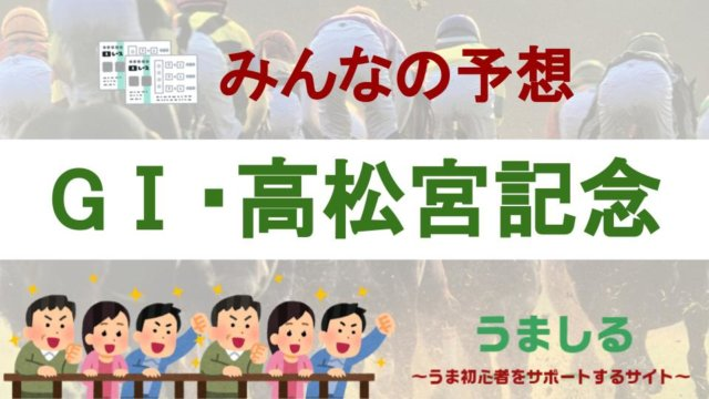2020年高松宮記念の予想情報アイキャッチ画像