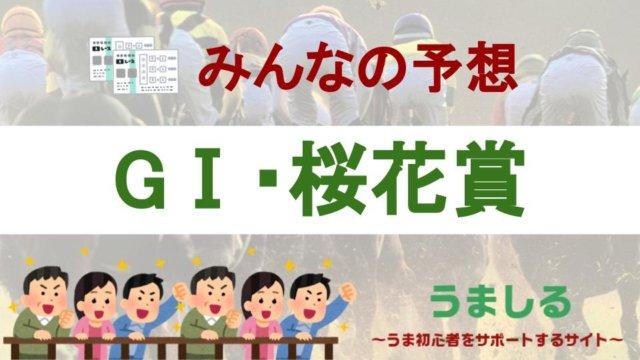 2020年桜花賞の予想情報アイキャッチ画像