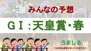 2020年天皇賞・春の予想情報アイキャッチ画像