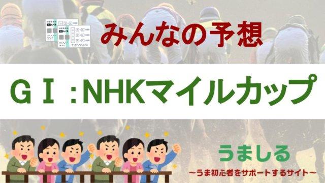 2020年NHKマイルカップの予想情報アイキャッチ画像