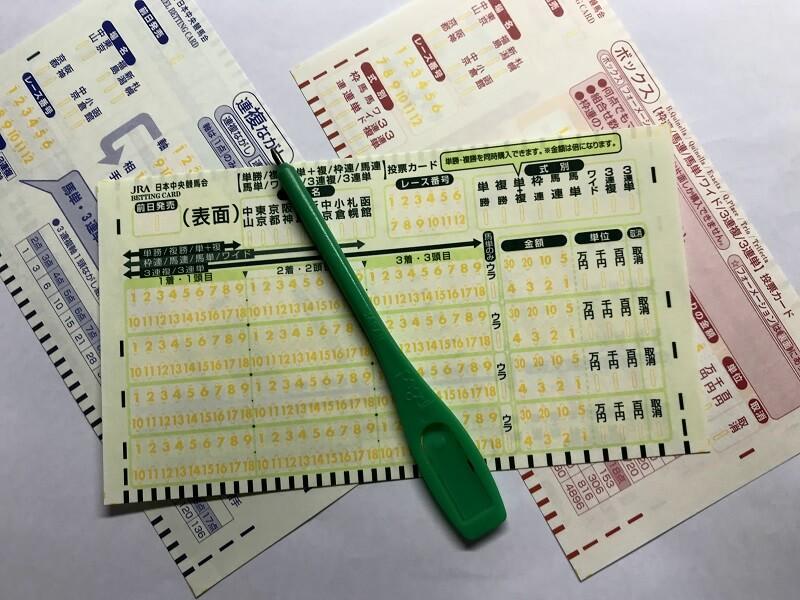 馬券購入時に使用する3種類のマークカード(緑、青、赤)