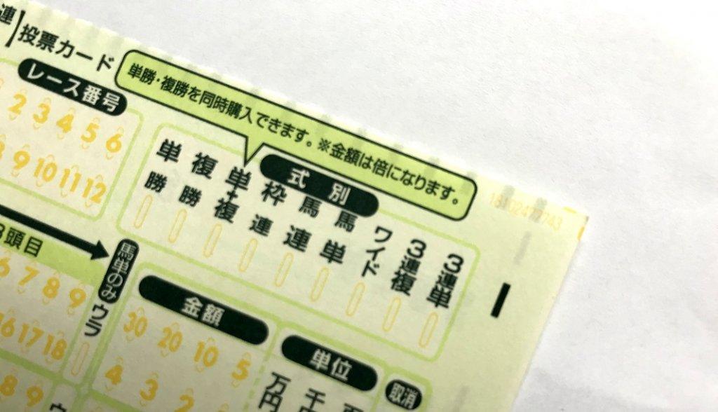 マークカードでワイドの馬券を買おうとしているところ