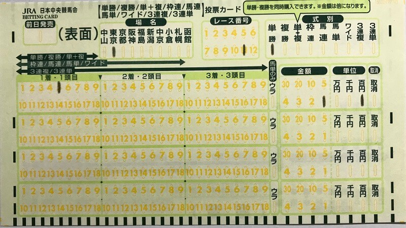 単勝馬券の買い方、マークカード記入方法
