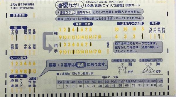 三連複2頭流しのマークカード記入方法